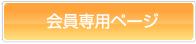 会員専用ページ